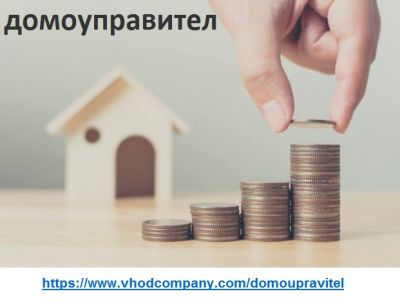 All Aspects About домоуправител